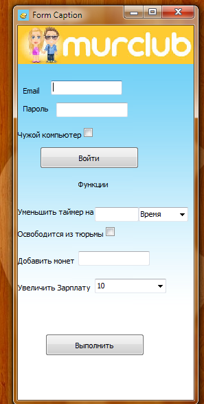 VZ_1.9-money_mur. скачать программу для взлома мурклуба. 05.11.2011