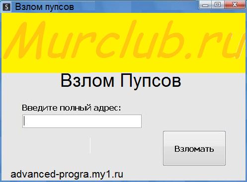 Дата. Взлом пупсов. Программа для взлома murclub.ru. Добавил.